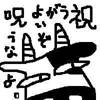 呪うなウシ.jpg